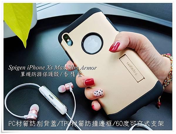Spigen iPhone Xs Max Slim Armor 軍規防摔手機殼(18)