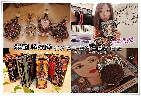 泰國JAPARA 埃及費洛蒙精油香水禮盒