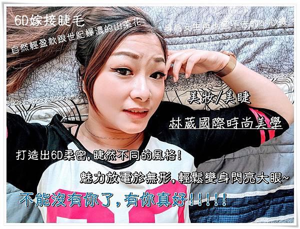 宜蘭林葳國際時尚美學 (22)