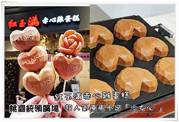 紅玉滿赤心雞蛋糕 統領廣場Tonlin Plaza 戶外1樓(26).jpg