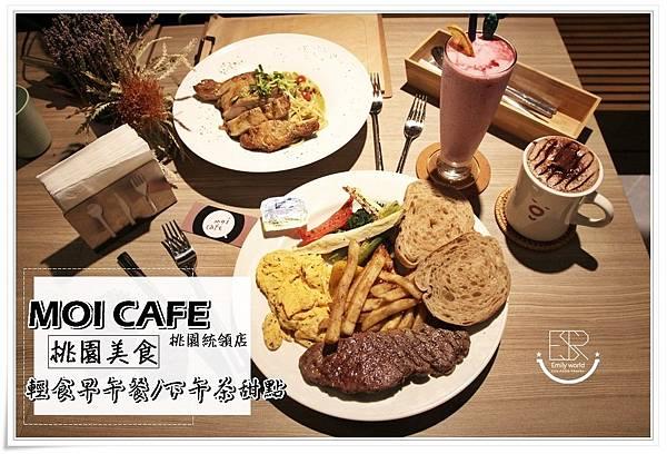MOI CAFE桃園統領店 (9)