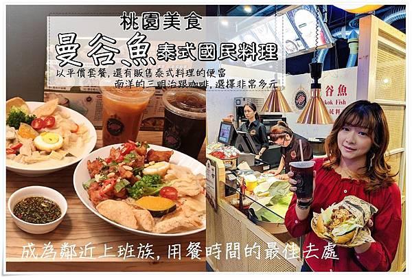 曼谷魚泰式國民料理 ATT食尚館 (10.)