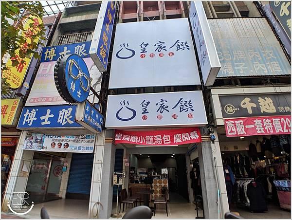 皇宸饌小籠湯包 中壢店 (38)