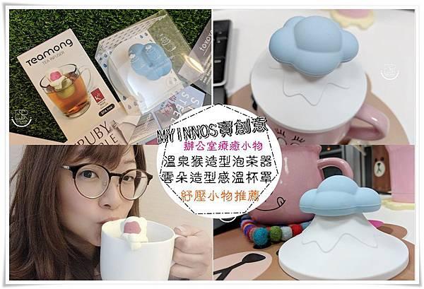 溫泉猴造型泡茶器+雲朵造型感溫杯罩 (1)
