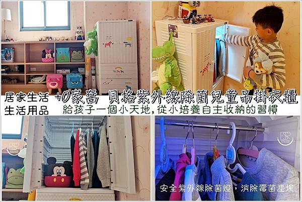 貝格紫外線除菌兒童吊掛衣櫃 (..16)