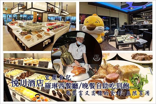 宜蘭悅川酒店Buffet 吃到飽 (811)