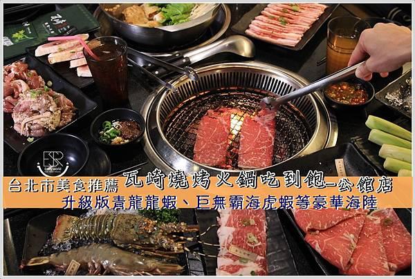 瓦崎燒烤火鍋-公館店 (12)