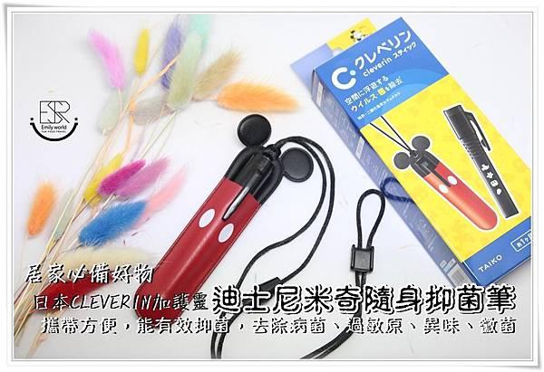 日本CLEVERIN加護靈 迪士尼米奇隨身抑菌筆(49)