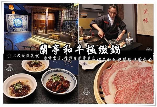 蘭亭燒肉和牛極致料理 (66)