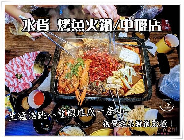 水貨烤魚火鍋中壢店 (44).jpg