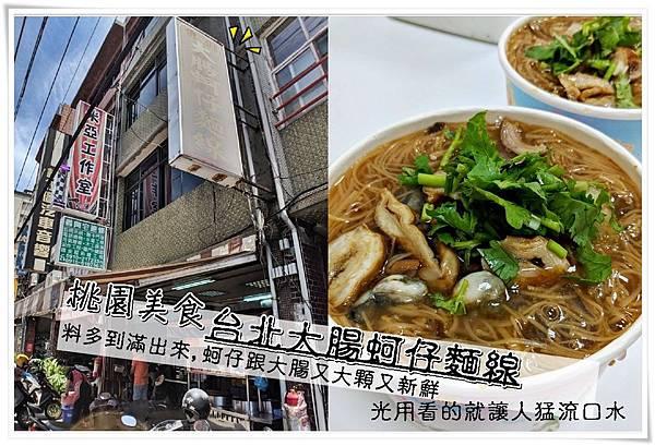 台北大腸蚵仔麵線 (13).jpg