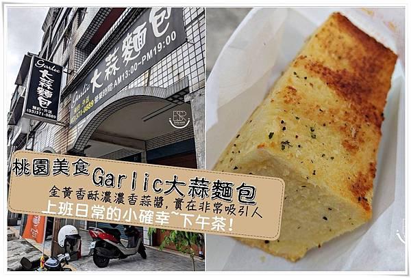 Garlic大蒜麵包 (10)..