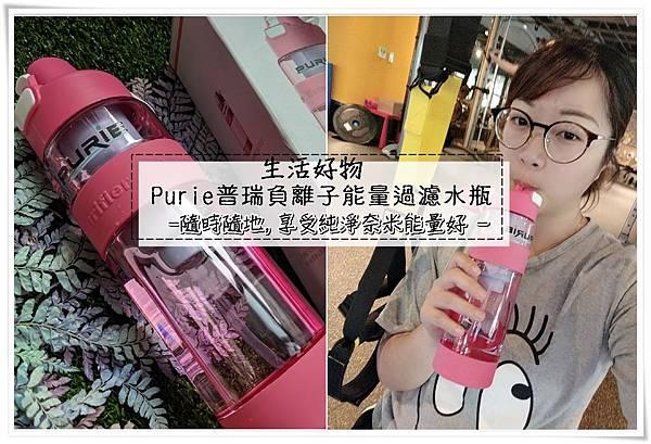Purie 普瑞負離子能量過濾水瓶 (23).jpg