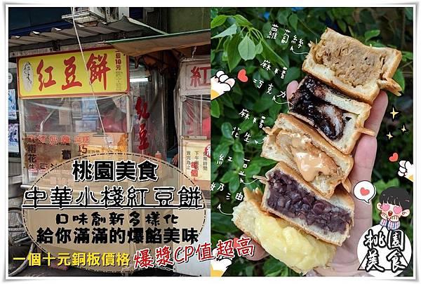 中華小棧紅豆餅 (2).jpg
