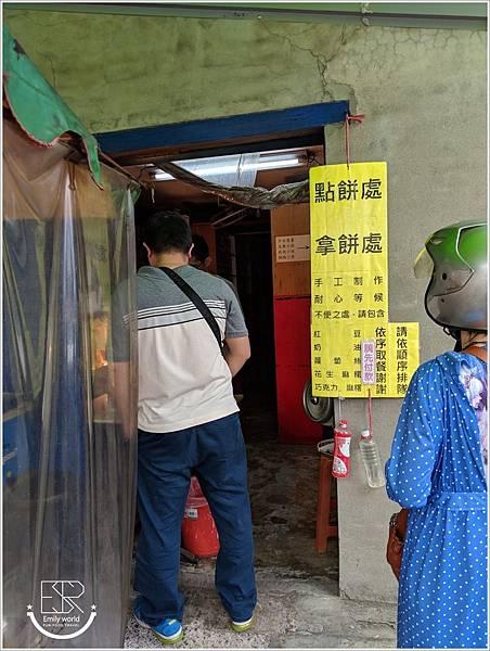 中華小棧紅豆餅 (4).jpg
