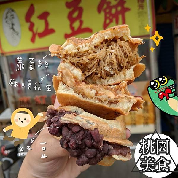 中華小棧紅豆餅 (18).jpg
