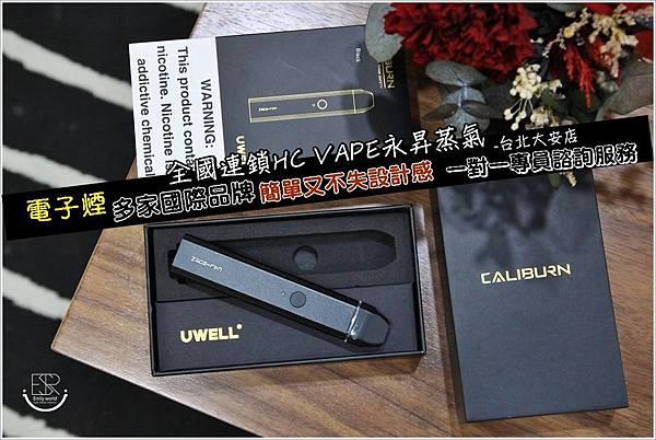 全國連鎖HC VAPE永昇蒸氣 電子菸_190716_0018 (18)....JPG