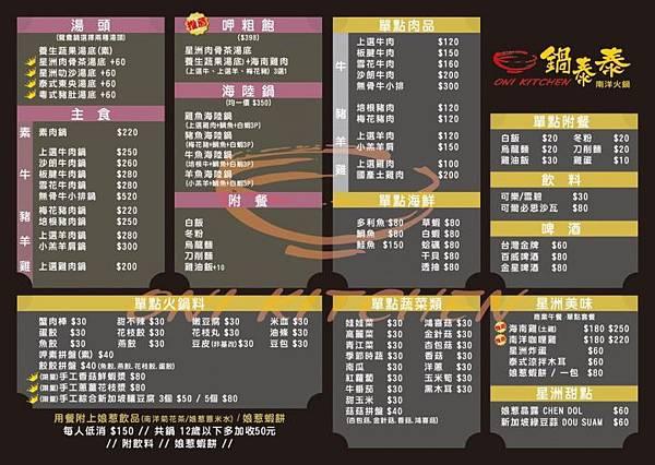 Oni Kitchen鍋泰泰南洋火鍋 (29).jpg