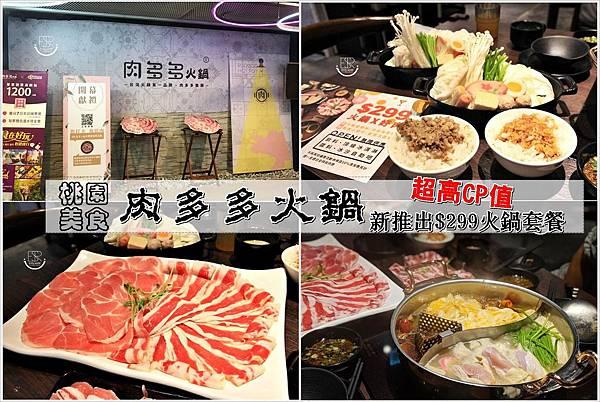 肉多多火鍋-ATT筷食尚 (48).jpg