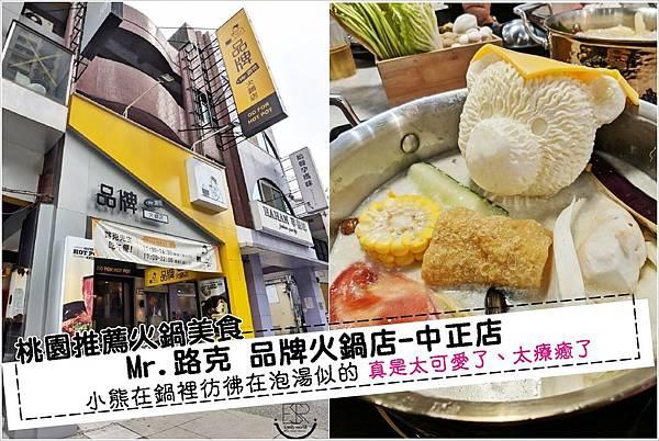 Mr.路克 品牌火鍋店-中正店 (1.0)