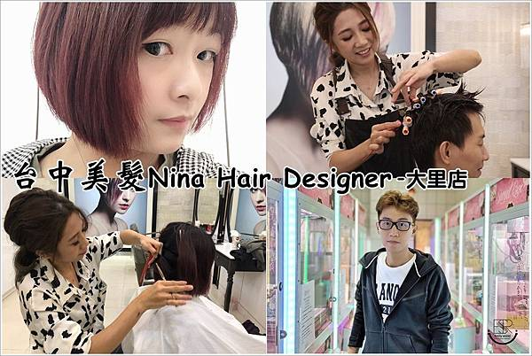 台中美髮 Nina Hair Designer- Nina美髮設計師 (..2).jpg