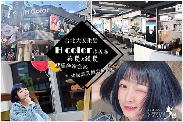 台北大安H color H color信義店(40.9).jpg