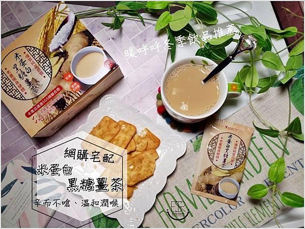薑茶_191103_0010.jpg