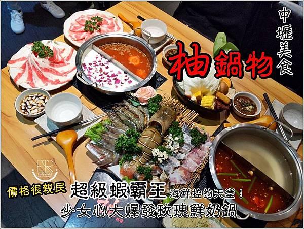 柚 精緻鍋物 (27).jpg