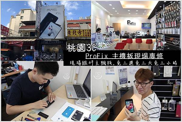 ProFix 主機板現場專修 (70.).jpg