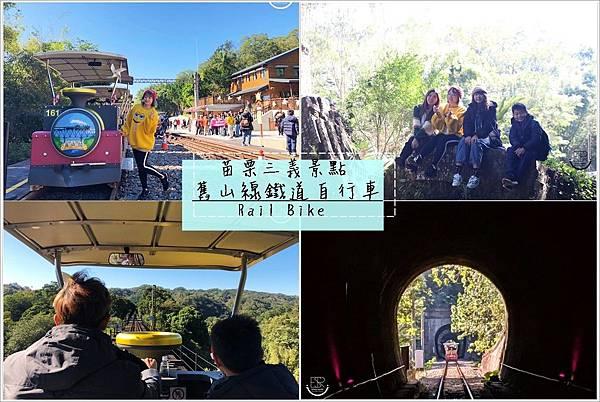 苗栗三義舊山線鐵道自行車 (3.1).jpg
