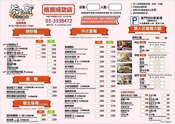 茶自點成功店 (29).jpg