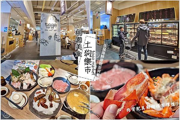 土狗樂市togo market-內壢家.樂福店 (40).jpg