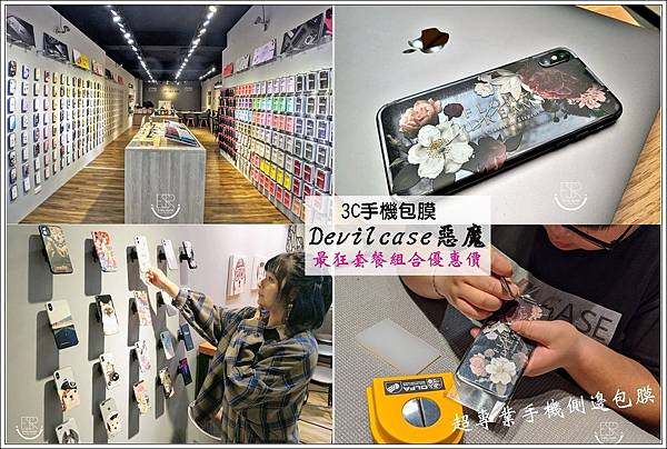 Devilcase惡魔鋁合金-中壢中北店 (139)...jpg