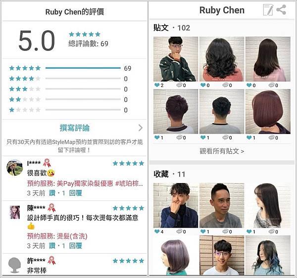 桃園美髮推薦 愛.幸福 Hair Salon  (9).jpg