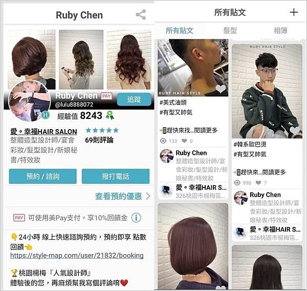 桃園美髮推薦 愛.幸福 Hair Salon  (1)...jpg