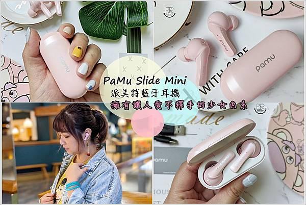 PaMu Slide Mini 派美特藍牙耳..機 (4).jpg