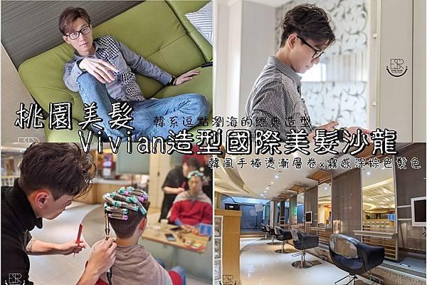 桃園 Vivian造型國際美髮沙龍 總店(48).jpg