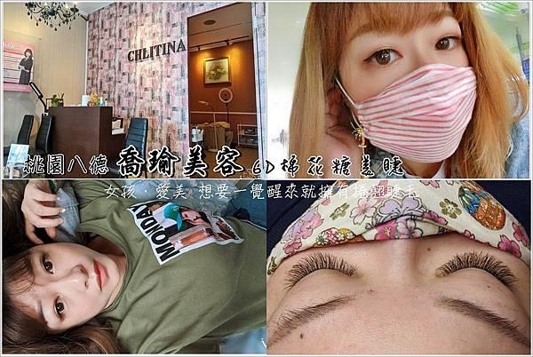 桃園八德 喬瑜美容 (19)..jpg