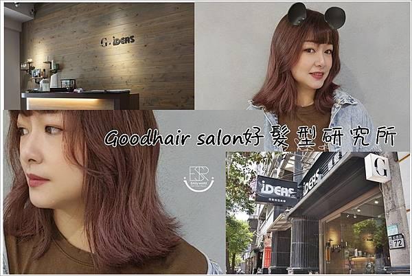 Goodhair salon好髮型研究所 (23).jpg