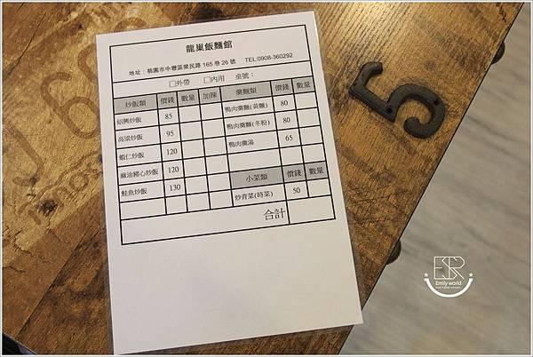 桃園龍巢炒飯館  (2).JPG
