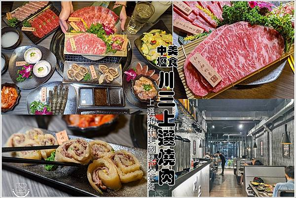 川三燒肉 (2.1).jpg