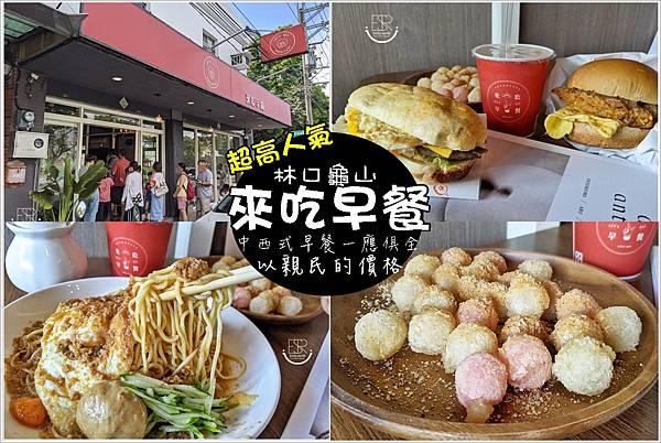 林口龜山來吃早餐 (26).jpg