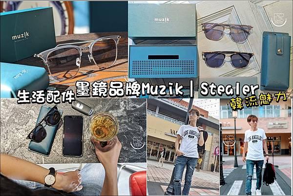 Muzik Stealer 韓系眼鏡墨鏡 (20.).jpg