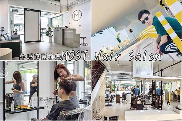 中壢美髮推薦MOST Hair Salon 1170).jpg