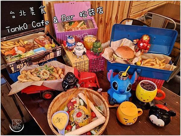 TankQ Cafe & Bar 松菸店 (25).jpg