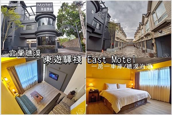 宜蘭礁溪 東遊驛棧 East Motel (12).jpg