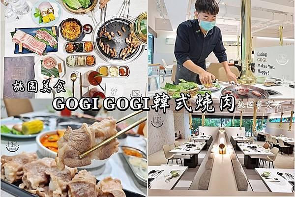 GOGI GOGI 韓式燒肉_桃園藝...文店 (83).jpg