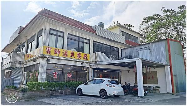 賓帥活魚湘菜餐廳 (3).jpg