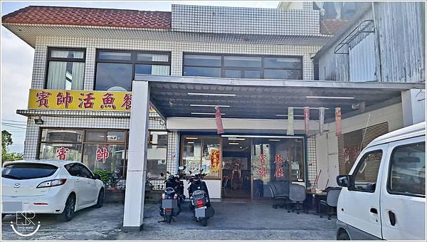 賓帥活魚湘菜餐廳 (4).jpg