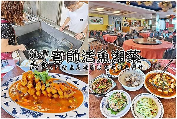 賓帥活魚湘菜餐廳 (31).jpg